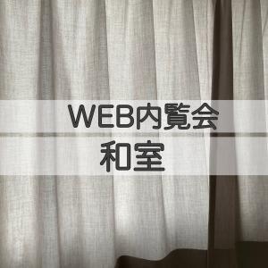 【WEB内覧会】和室