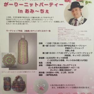 ☆関東ワークショップ祭り2日目☆