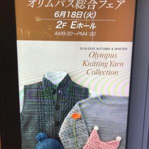 ☆オリムパス製絲株式會社 展示会☆