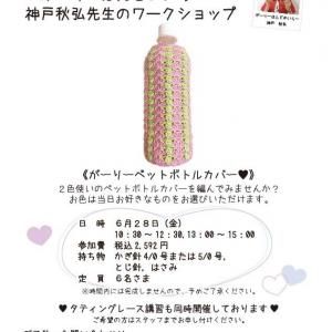 ☆手芸ショップ ウィステリア京都店(北大路ビブレ2階)ラストワークショップ☆