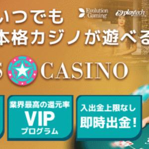 ユースカジノの入金ボーナスと業界最高峰のVIP待遇
