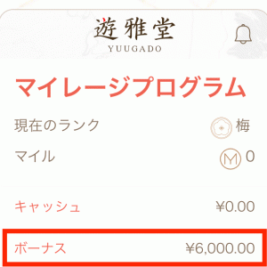 遊雅堂の入金不要ボーナス受け取り方法と出金条件