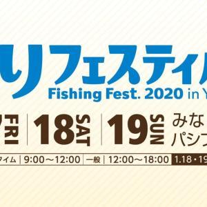 2020年 釣りフェスティバル行って来ます!