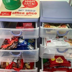 ダイエットの敵は、いつも目の前にあるオフィスグリコ!