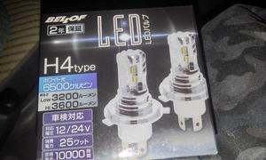 LED化!