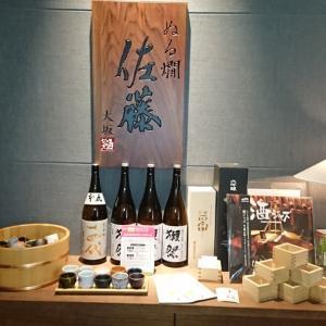 大阪グランフロントで日本酒飲み放題のおしゃれランチ