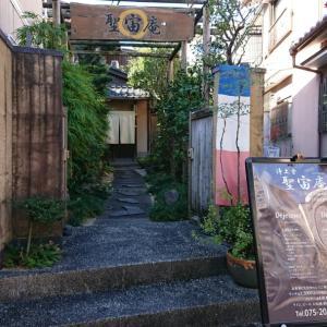 京都隠れ家古民家のフレンチレストランでランチ