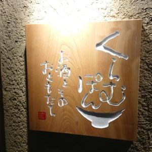 アラフィフ美女軍団 日本酒嗜む新年会は大阪福島の創作料理