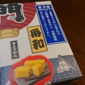 老舗東京和菓子土産のうれしい復活 舟和芋ようかん