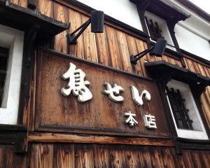 京都の酒どころ伏見で焼鳥と日本酒の昼飲み