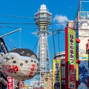 これができれば真の大阪人認定⁉️