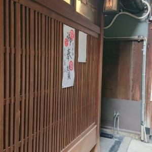 京都祇園 路地奥で見つけたお土産にぴったりな文房具
