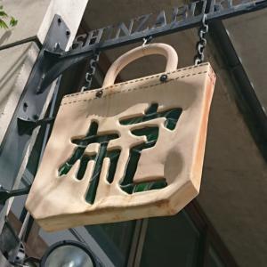 京都で入ってはいけない禁断のお店 一澤帆布