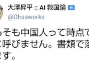 海外「悲報、東大の教授が中国人への人種差別で解雇される」