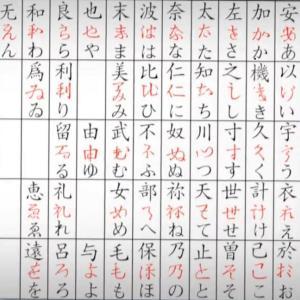 海外「これはクールだね!」 漢字からひらがなへの進化が面白いと話題に