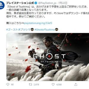 海外「文化盗用が馬鹿げている証拠だ」 海外製の侍ゲーム「ゴーストオブツシマ」が日本で売れていると話題に