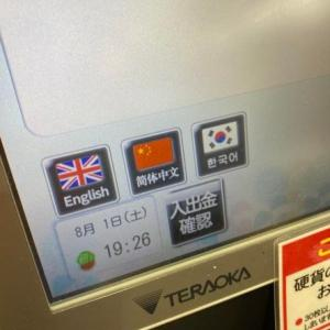 イギリス人「日本で初めて英語選択の国旗がアメリカではなくイギリスなのを発見したわ」