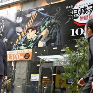 海外「劇場版鬼滅の刃が3日間で46億円という日本史上最大の収益を上げているようだ」