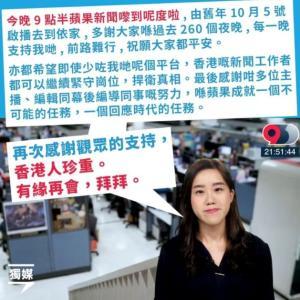 海外「報道の自由の死。香港の民主派メディア、アップルデイリーが資産凍結され数日中に閉鎖する見込み」