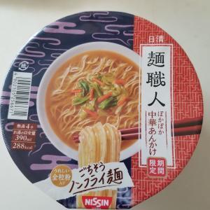 久しぶりに日清麵職人の新作ぽかぽか中華あんかけを食べました