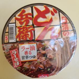 日清どん兵衛の新商品ラー油香る甘辛つゆラーそばを食べました