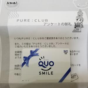 日本ピュアフードのアンケートでQUOカードが当選!
