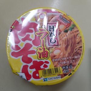 東洋水産マルちゃんの新商品汁なしラー油肉そばを食べました