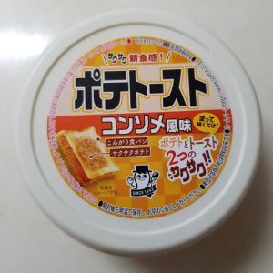 ポテチ好きな方にオススメ!塗って焼くだけでポテチ味のポテトースト