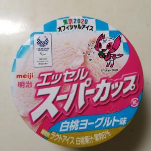 明治エッセルスーパーカップの白桃ヨーグルト味が最高に美味しい!