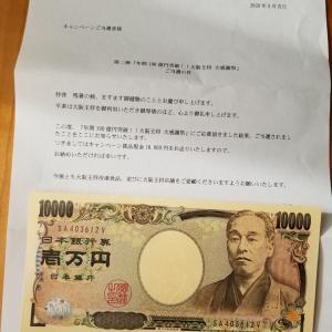 初の現金10000円が当選!大阪王将大感謝祭