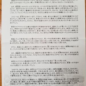 文部科学大臣から届いた手紙