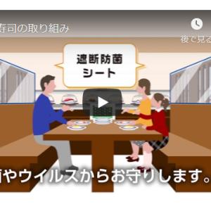 新型コロナウイルス感染症対策がされたくら寿司で久しぶりに店内飲食