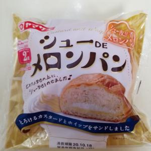 これがメロンパン?だけどなかなか美味しい「シューDEメロンパン」を食べました