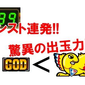 【アレックス】一撃の獲得枚数GOD超え!?設定6濃厚台で怒涛の連チャンから大勝利を飾ってきました!!