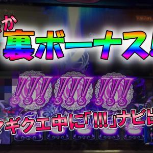 【まどマギ2】裏マギカクエスト中に「!!!」ナビ出現!自身初の裏ボーナス突入なるか!?