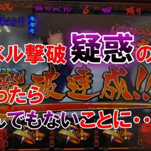 【バジリスク絆】6ベル出現台で投資5000枚!?この世の地獄を見てきました。。。