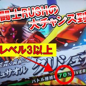 【聖闘士星矢SP】火時計プッシュで緑点灯!GBレベル3以上濃厚台を活かせるか!?