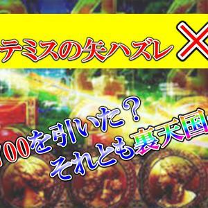 【凱旋】天井狙い中にアルテミスの矢ハズレが2回出現!!これはまさか『裏天国』じゃ…!?