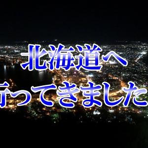 【たまには雑談でも】スロットで勝ったお金で北海道旅行に行ってきました!