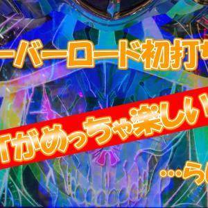 【オーバーロード】今更ながら初打ち天井狙い!目指すは超面白いと話題のAT「OVER LOAD」だ!!