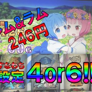【Re:ゼロから始める異世界生活】246円&レムラム出現で設定4or6確定!ついに念願の設定6ツモなるか!?