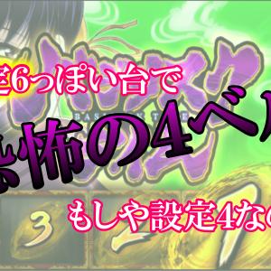 【バジリスク絆】序盤から高ループ&AT初当たりラッシュ!しかし恐怖の4ベルが出現して…!?