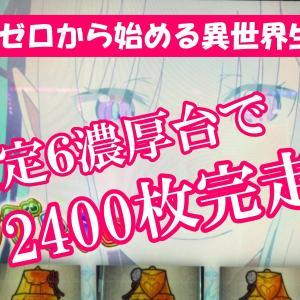 【Re:ゼロから始める異世界生活】ついに念願の設定6ツモ?AT完走までかまして大量出玉ゲット!!