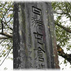 第50代桓武天皇 和気清麻呂 長岡京→平安京 百済の母親 今日も守備する猪軍団