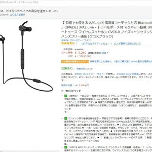Bluetoothイヤホン2台目購入。