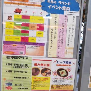 田中先生の理論に重なり合う!私の夢 ! と、ラウンジ活動に参加して・・・