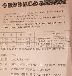 ピンチ ! 全国短歌大会の日に短歌ライブ ◇東京と往復の予定だけど ◇さらに 台風接近 !
