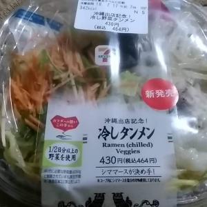 沖縄出店記念!冷し野菜タンメン セブンイレブン
