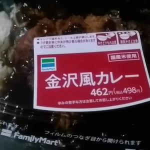 金沢風カレー ファミリーマート