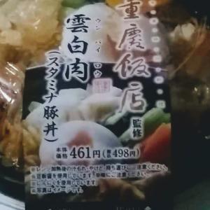 スタミナ豚丼 雲白肉 重慶飯店 監修 ローソン